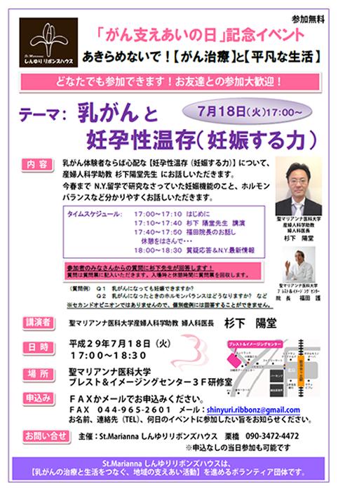 2017.7.18杉下先生講演会.fw