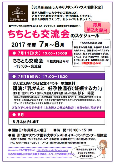 ちちとも交流会_2017.7~8.fw