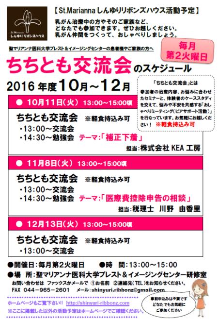 ちちとも交流会_2016.10~12.fw