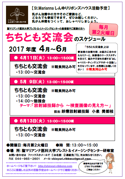 ちちとも交流会_2017.4~6.fw